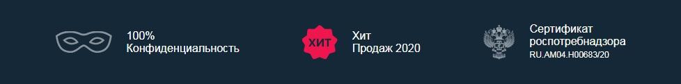 Конфиденциальность сайта Биопотен