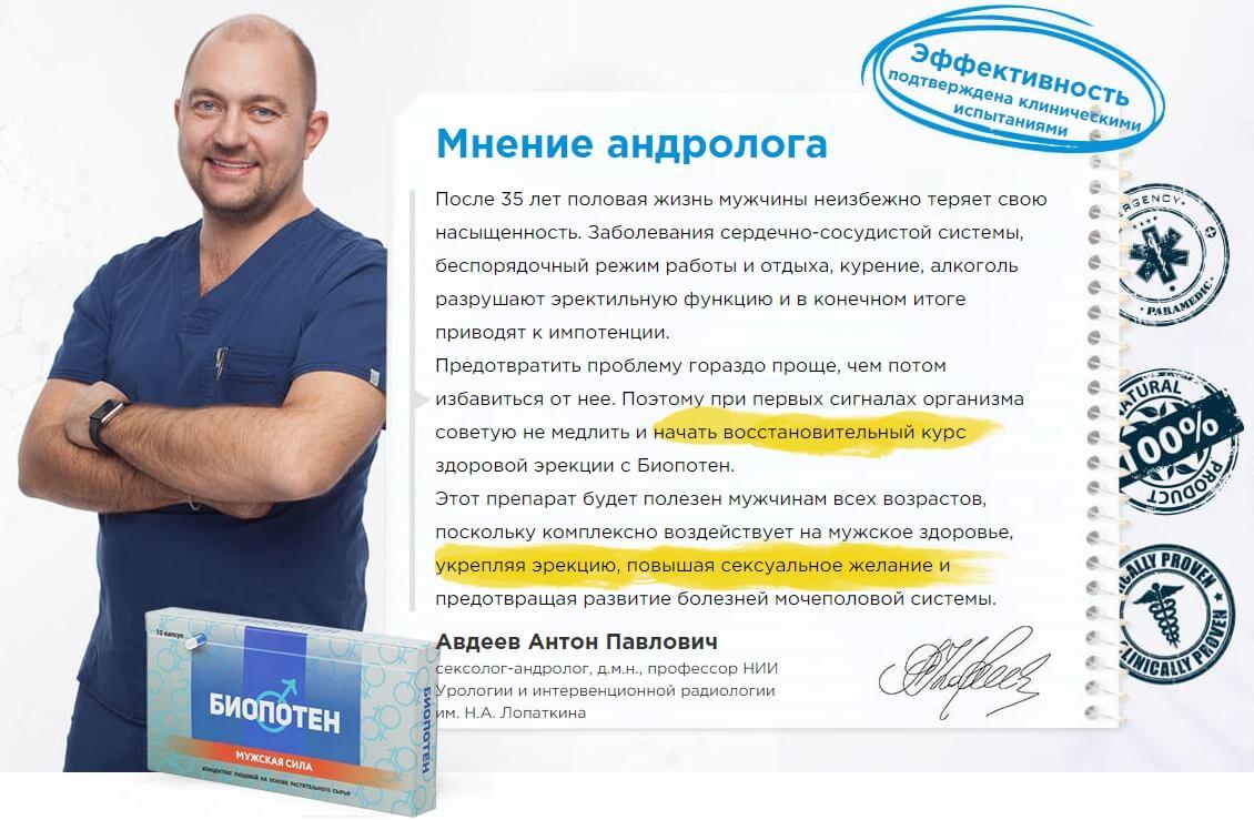 Мнение врача о препарате Биопотен